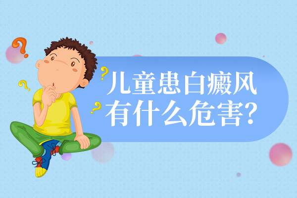 白癜风会对儿童产生哪些不利影响