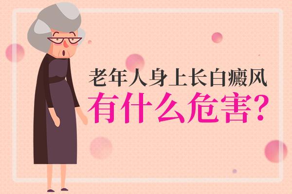 白癜风对老人有什么危害?