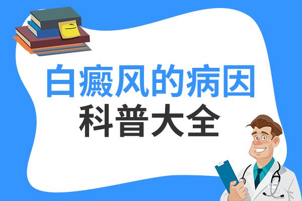赣州白癜风发病原因常见的有哪些