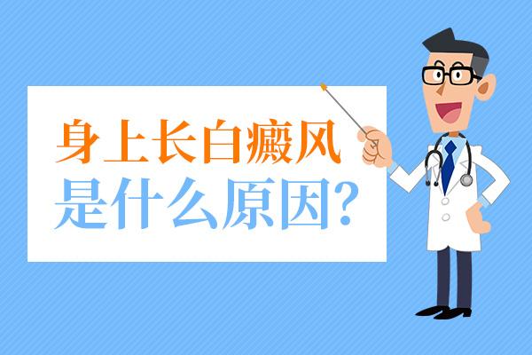 宁波哪里有治疗白癜风的医院 腰部白癜风的诱发原因