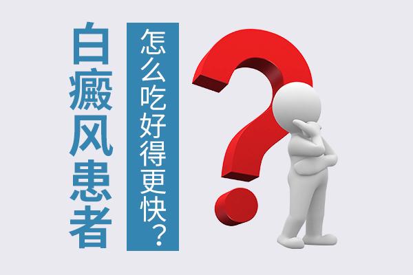 吉安白癜风患者要养成什么样的饮食习惯?
