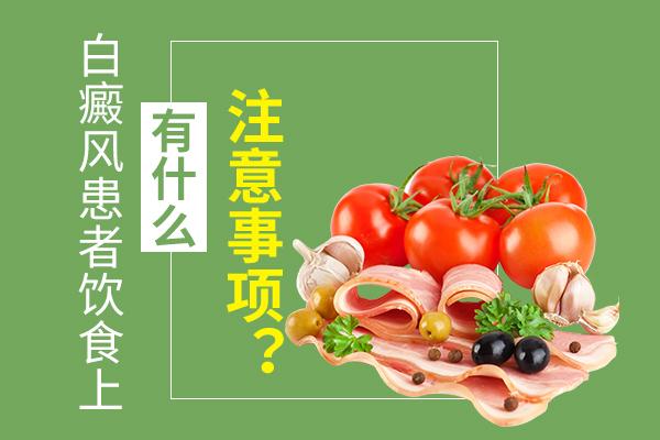 白癜风患者饮食上有什么注意事项?