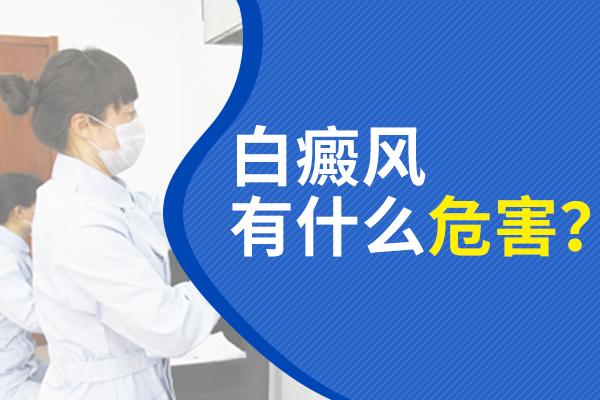 赣州白癜风这个疾病造成的危害都有什么呢?