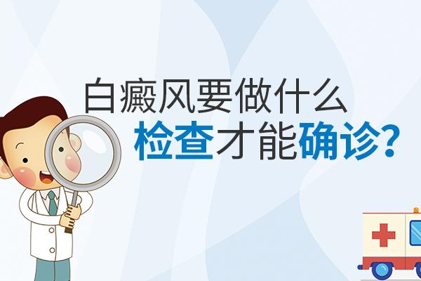 白癜风治疗前要做哪些检查?