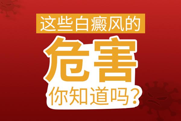 赣州白癜风产生的危害有哪些?