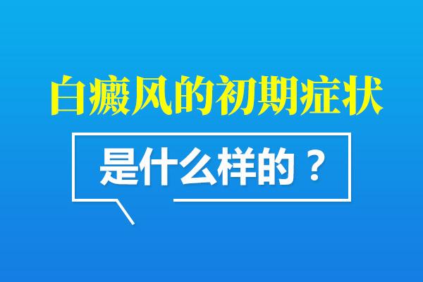 赣州白癜风症状有哪三个阶段的表现?