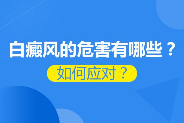 赣州白癜风损害患者身体健康吗?