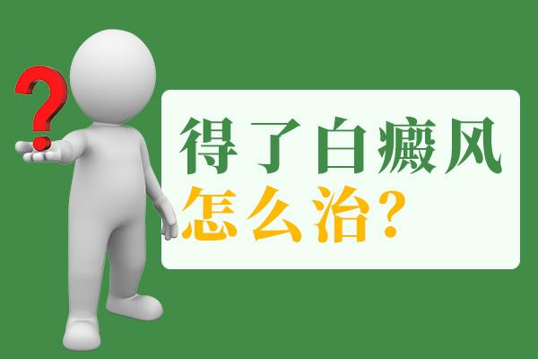 吉安白癜风的治疗需要注意哪些?