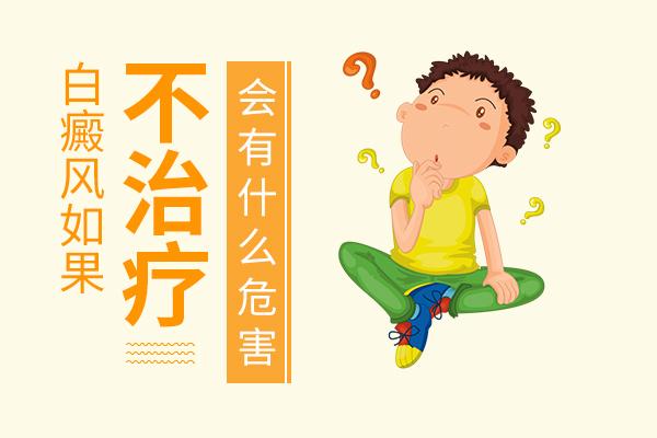 小孩白癜风不治疗会有什么危害?