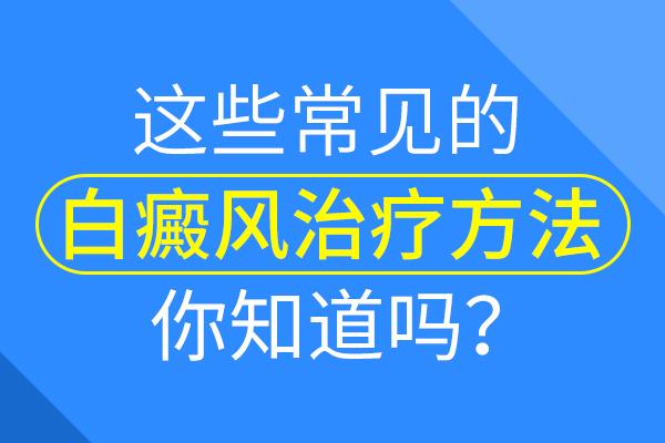 赣州白癜风有什么好的治疗方法?