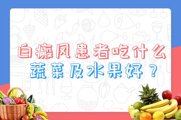 赣州白癜风适合吃哪些水果?