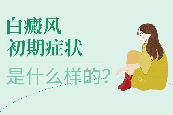 白癜风发病时会不会出现疼痛症状?