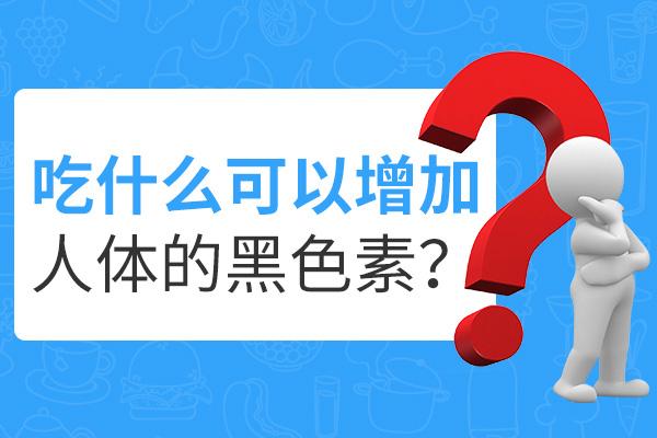 吉安白癜风患者多吃黑豆有什么功效?