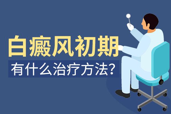 赣州白癜风初期治疗方法是什么?
