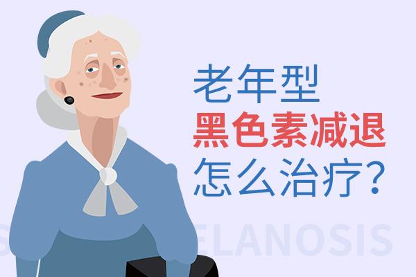 该怎么正确对待老年白癜风患者?