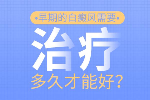 宁波哪里治白癜风 白癜风早期能治好吗