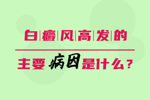 吉安白癜风的病因有多复杂?