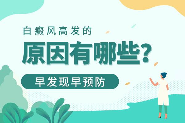 赣州大家要在生活中预防白癜风发生的病因?