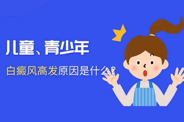 赣州儿童白癜风的原因是什么?