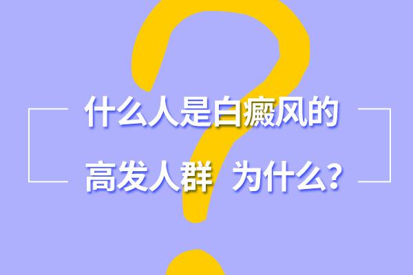 吉安白癜风的发生是由哪些原因引起的呢?