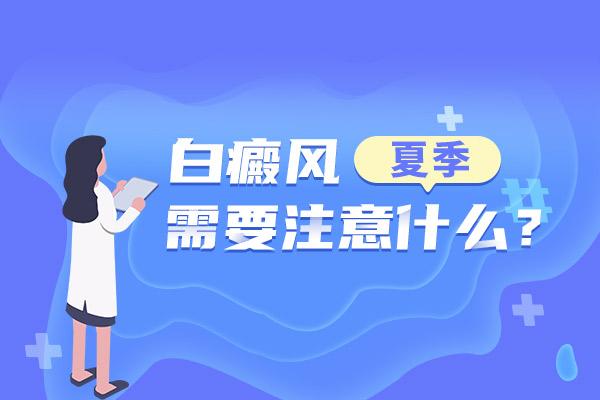 赣州白癜风到底该怎样进行预防呢?