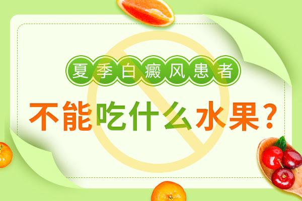 白癜风夏天吃水果有哪些学问?
