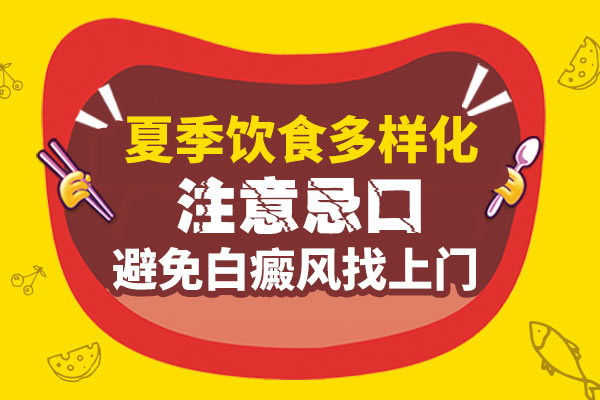 赣州白癜风患者吃辣椒的危害?