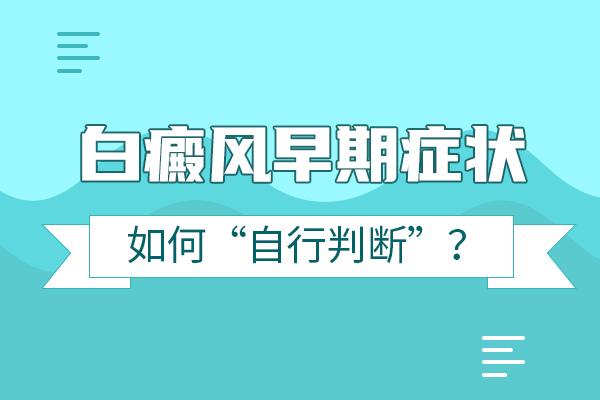 吉安白癜风初期症状表现在哪些方面?