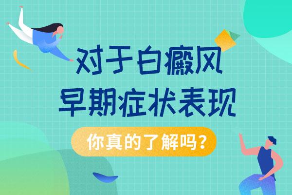 赣州得了白癜风的初期症状有哪些?