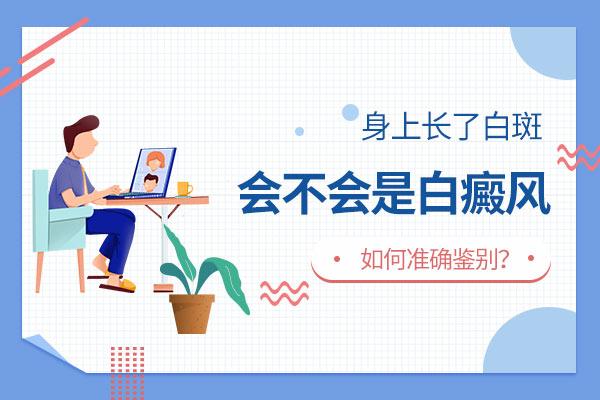 赣州夏季白癜风症状是怎么样的?