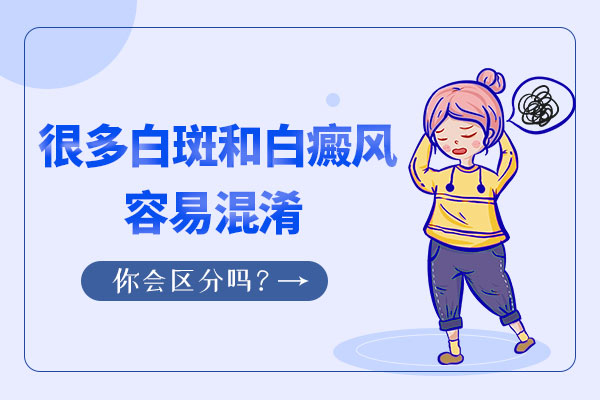 宁波有白癜风医院吗 白癜风有什么常见的症状