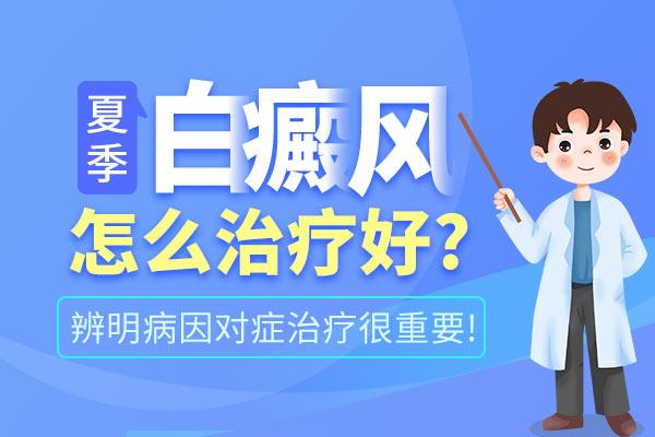 腿部白癜风病症要怎样科学治疗?