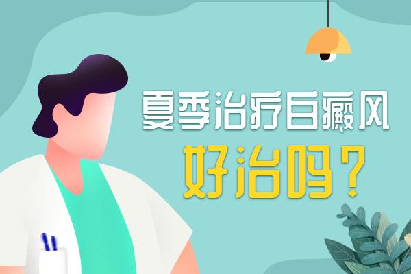吉安三伏天是冬病夏季治疗的好时机?