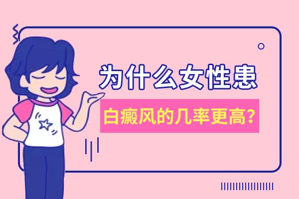 赣州女性白癜风发病原因有哪些?