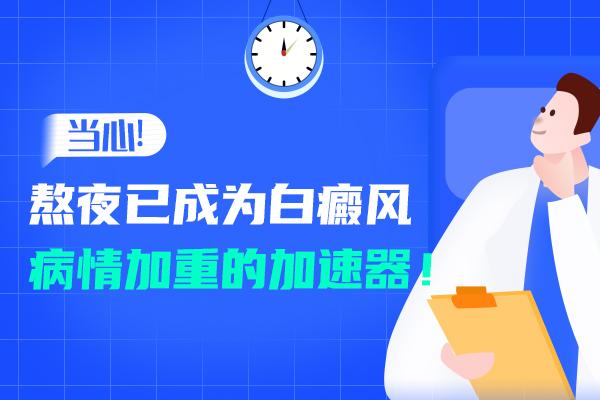 白癜风患者可以熬夜工作吗?