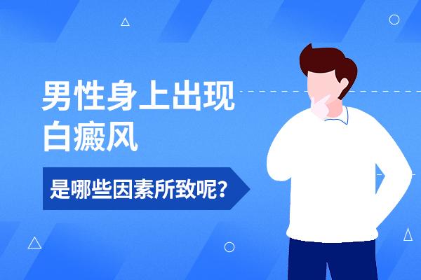 赣州男性容易患白癜风的因素有哪些?