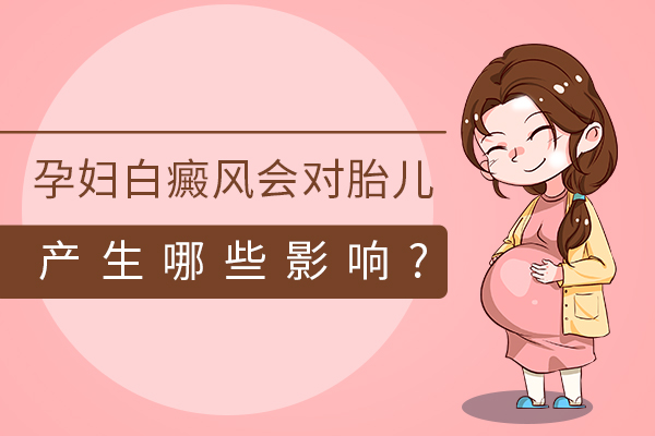 孕妇肚子上长白癜风会影响孩子吗?