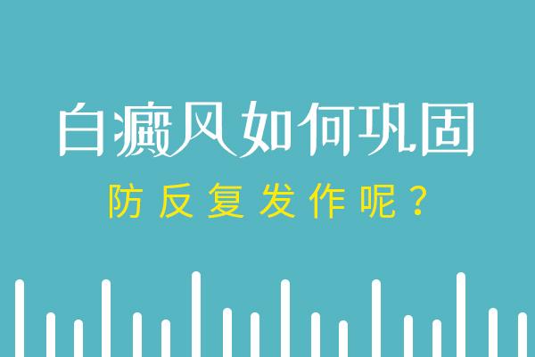 赣州儿童如何能避免白癜风的反复呢?