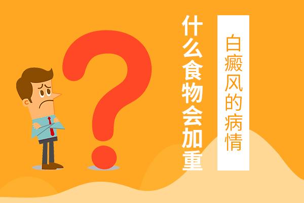 宁波哪里治白癜风好 白癜风可以吃海鲜吗