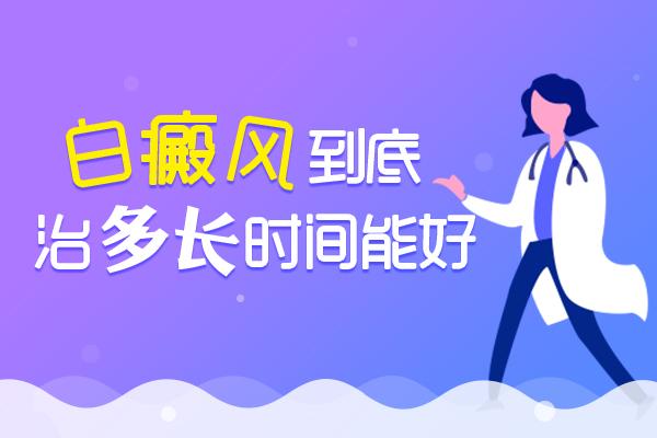 赣州怎样治疗腹部白癜风?