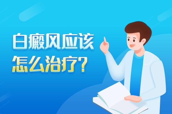 赣州成人白癜风应该怎么治疗?