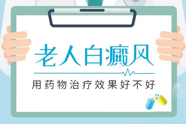 合肥白癜风医院 老年白癜风应该怎么治疗?