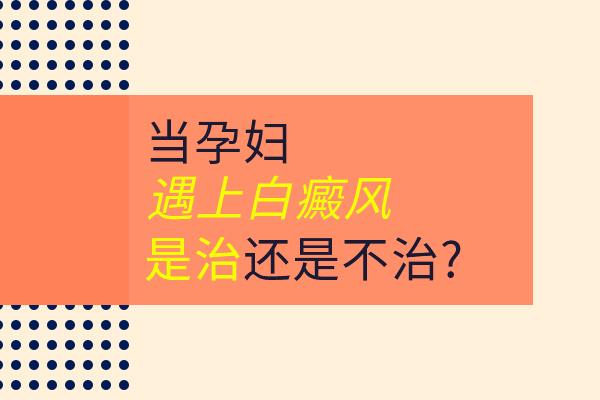 赣州孕妇白癜风的治疗方法是什么?