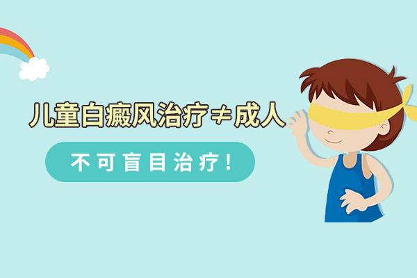 治疗儿童节段型白癜风为何不能用