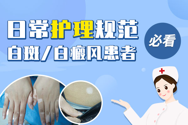 赣州胸部白癜风护理要注意什么?