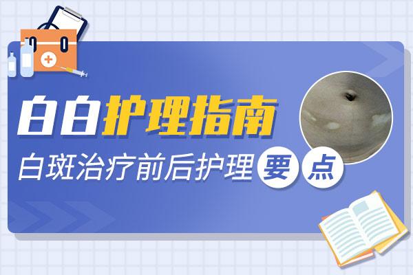 赣州白癜风病人如何加强皮肤护理?