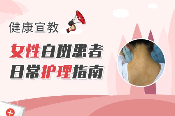 赣州女性白癜风患者如何护理肌肤?