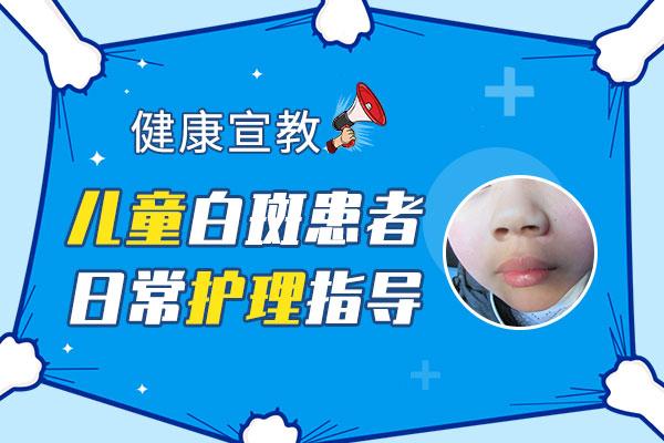 孩子脸上出现白癜风该怎么护理?