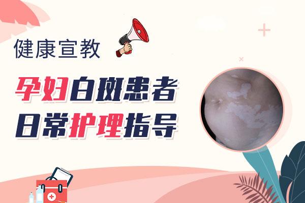 赣州孕妇白癜风患者护理应注意什么?