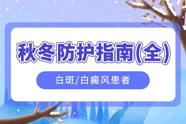 冬天白癜风病情需要定期检查吗?